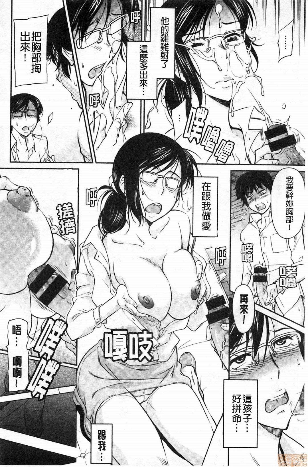 Fukujuu Onna Kyoushi 92