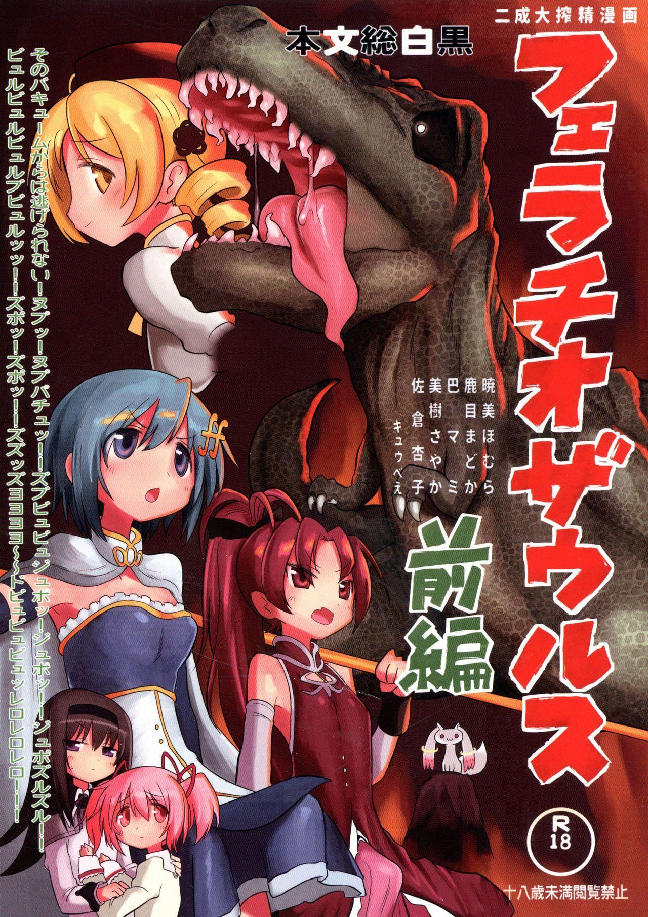 Fellatiosaurus VS Mahou Shoujo Zenpen 0