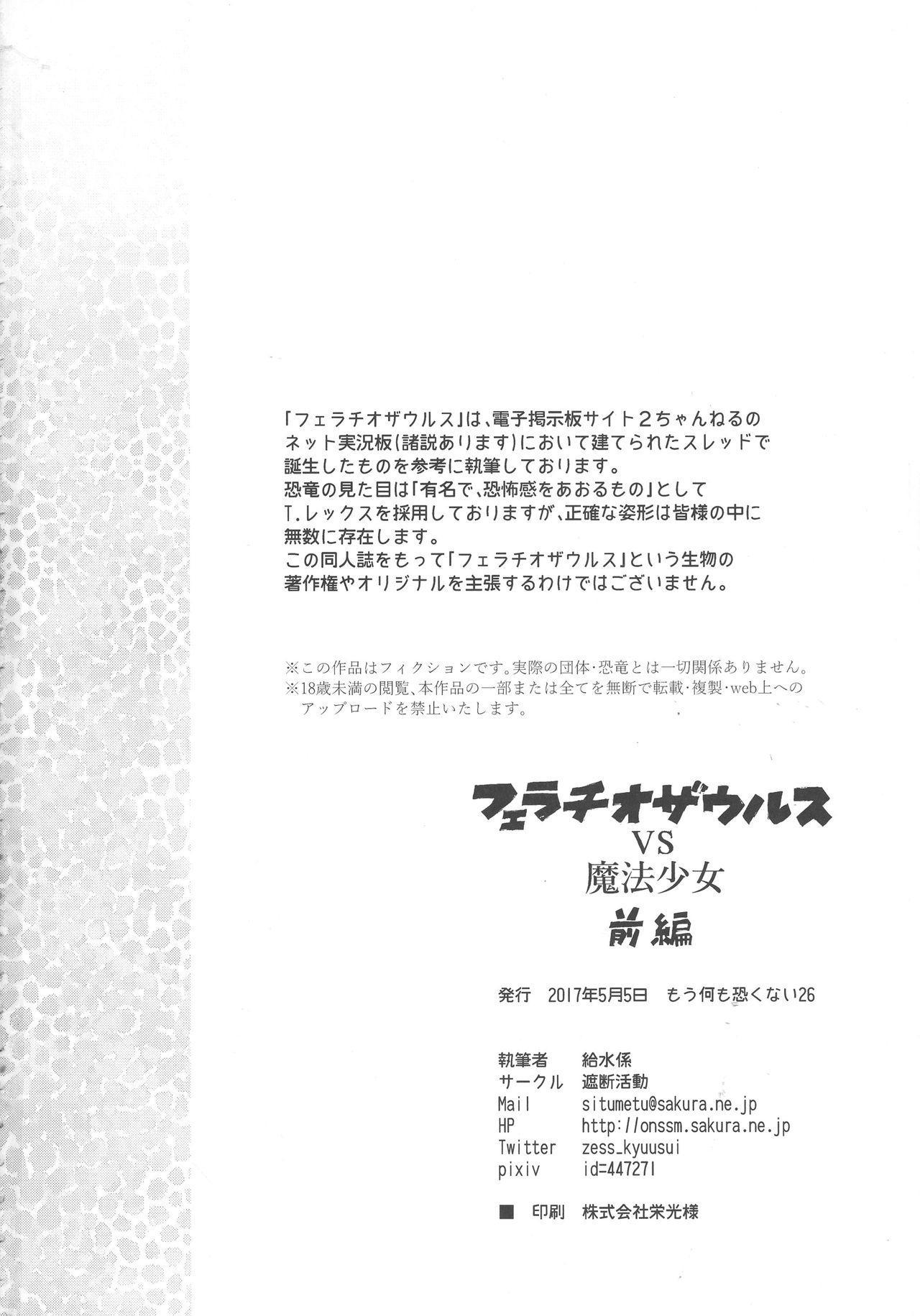 Fellatiosaurus VS Mahou Shoujo Zenpen 33
