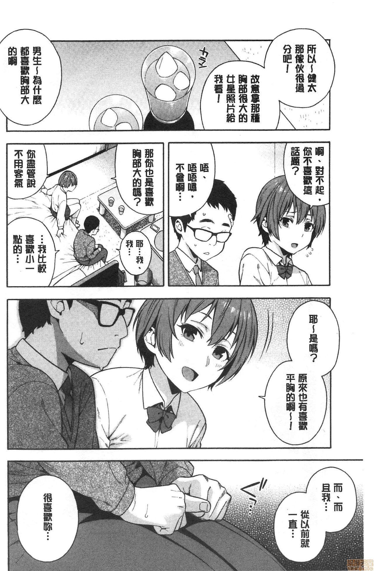 Okashite ageru 162