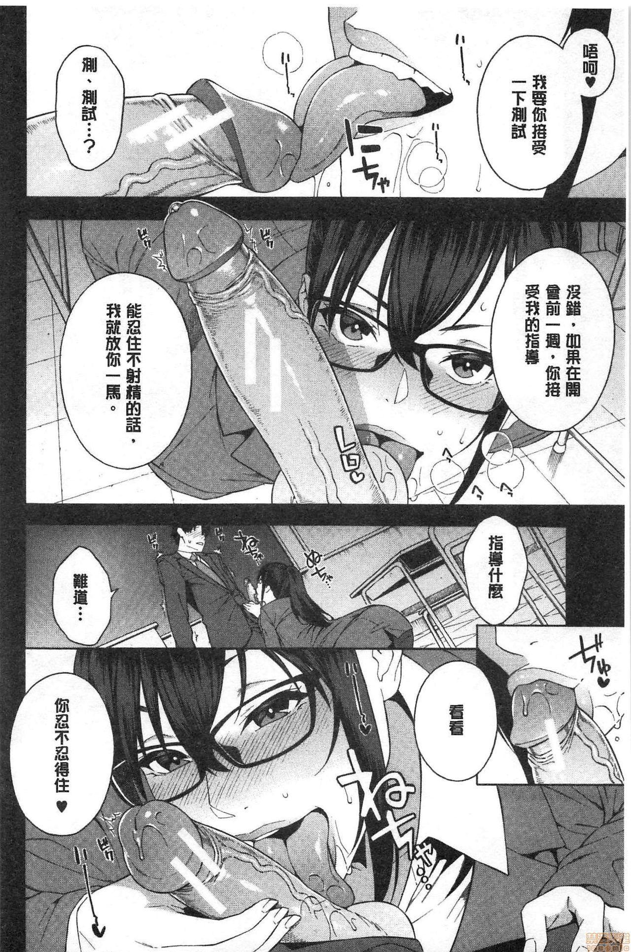 Okashite ageru 48