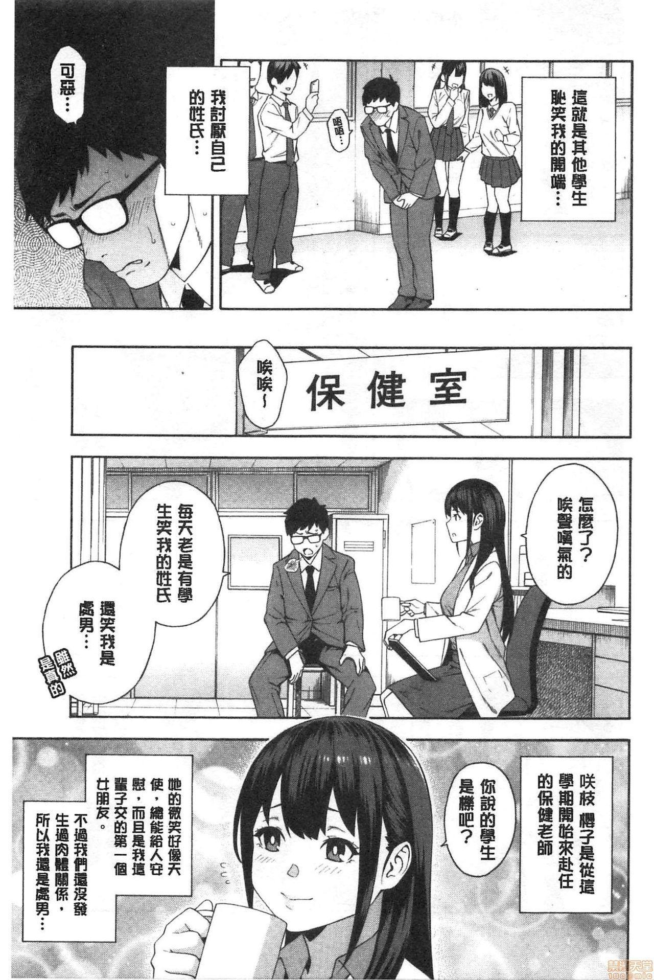 Okashite ageru 5