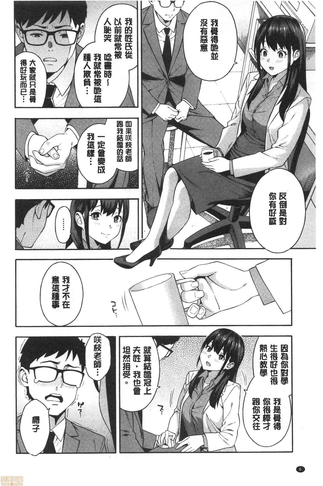 Okashite ageru 6