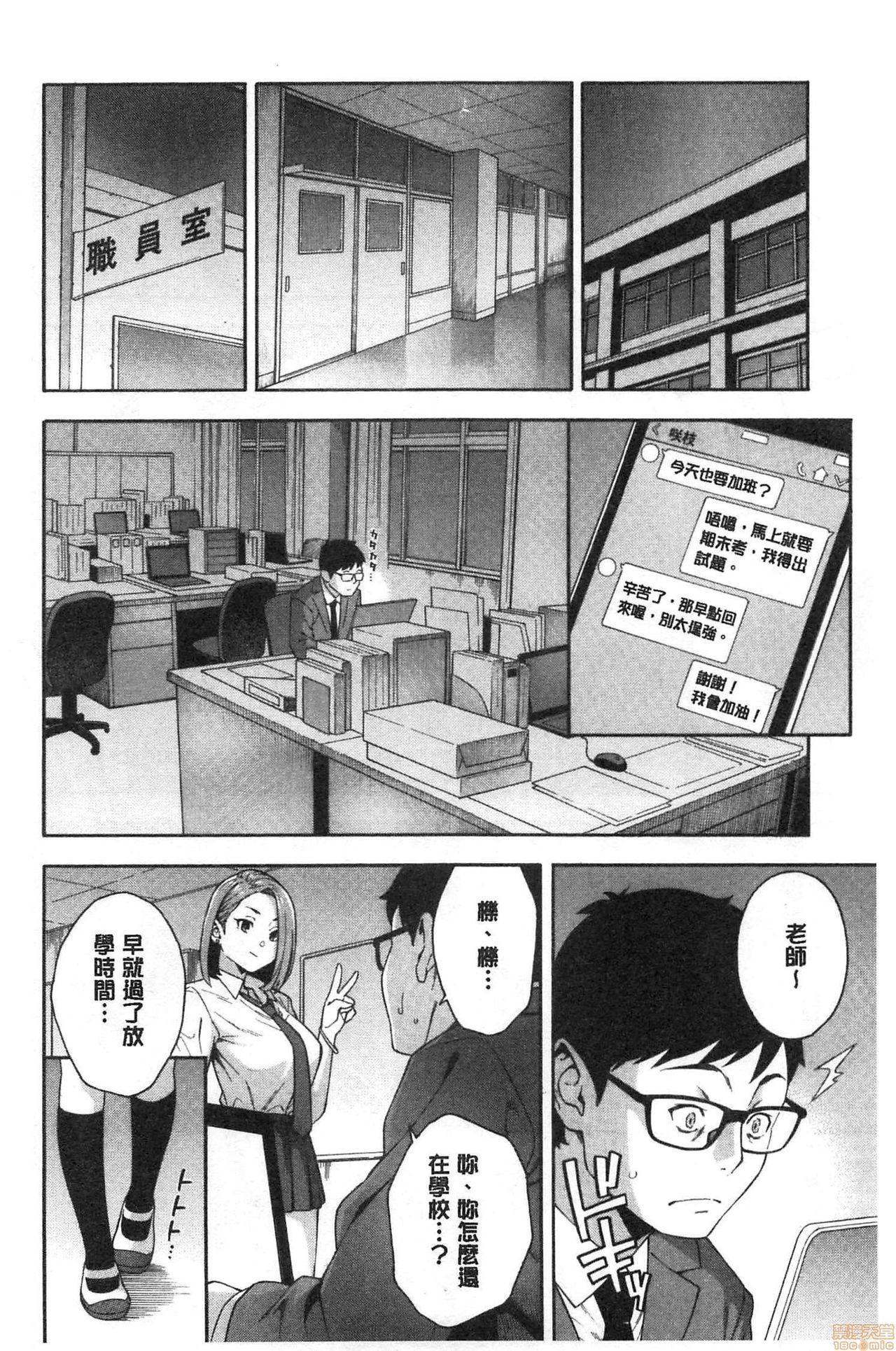 Okashite ageru 8