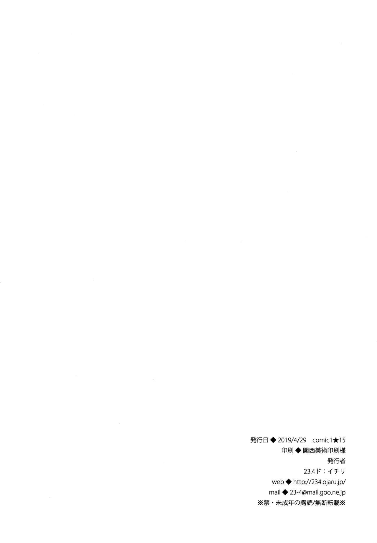 Boku no Risou no Isekai Seikatsu 5 Omakebon 7