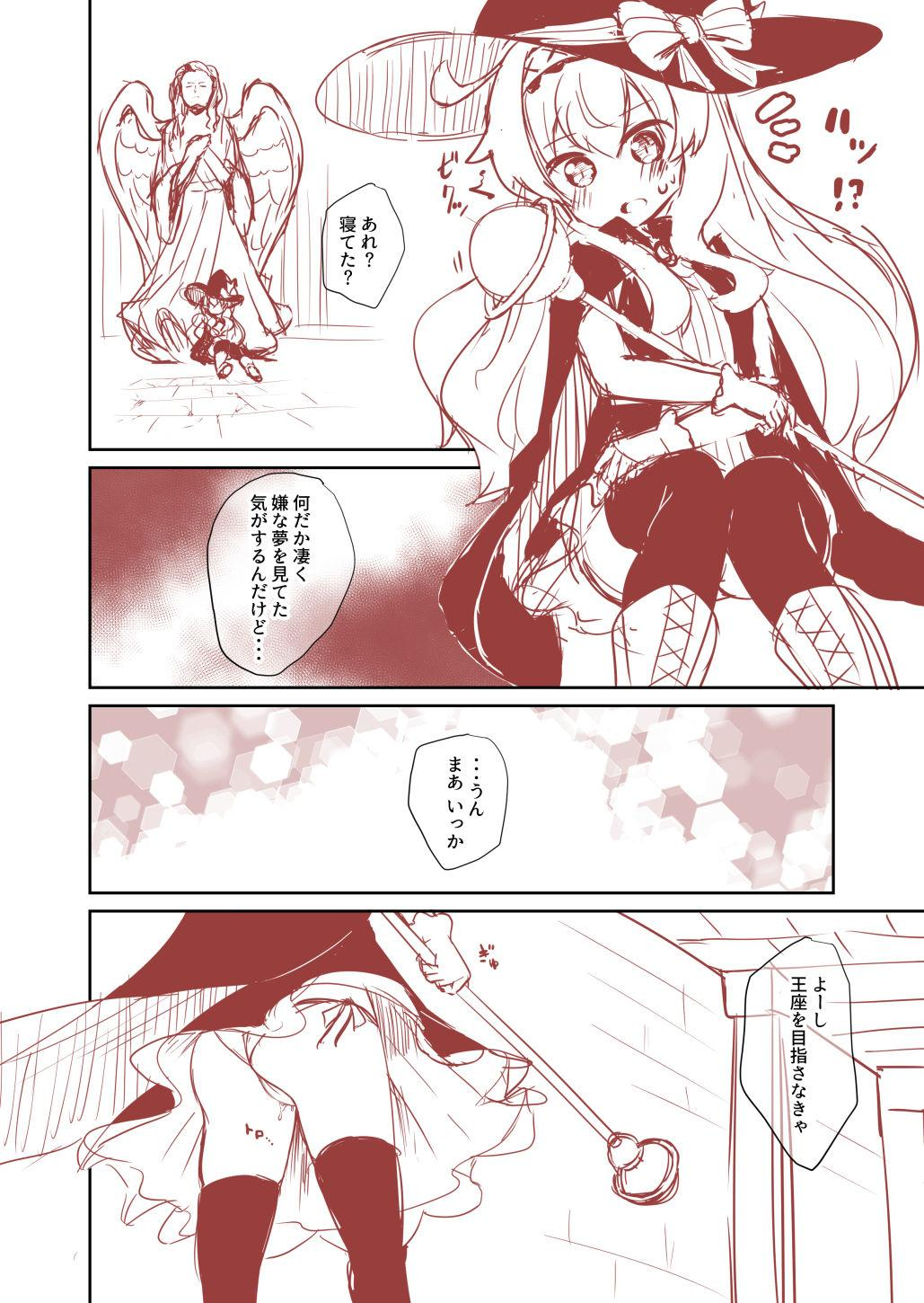 A story about Nobeta not returning to the Goddess Statue even though she failed 27