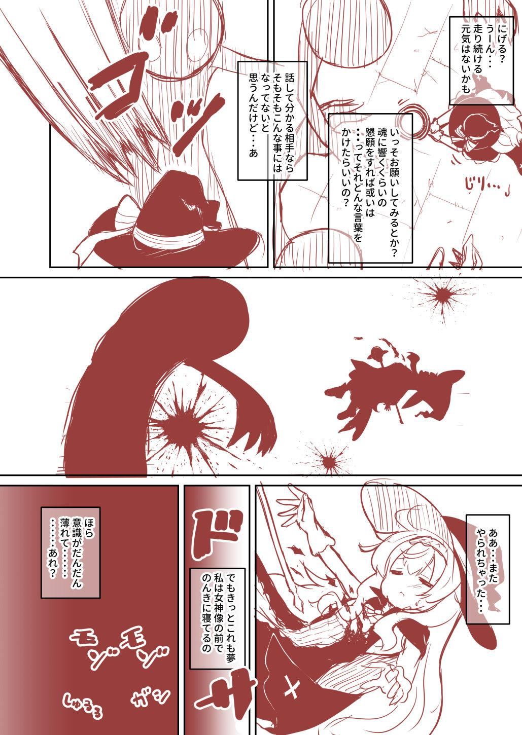 A story about Nobeta not returning to the Goddess Statue even though she failed 3