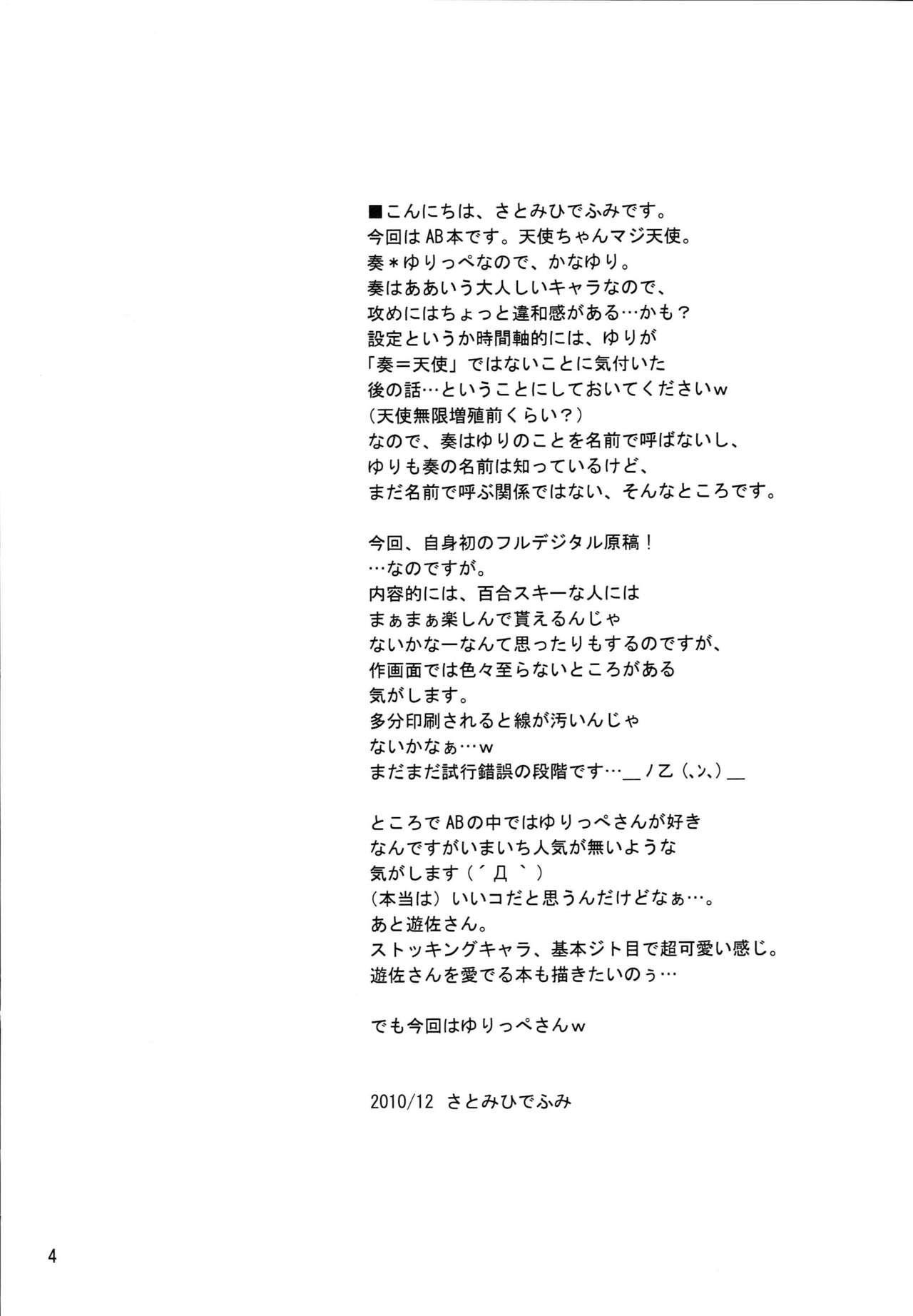 Kana * Yuri 2