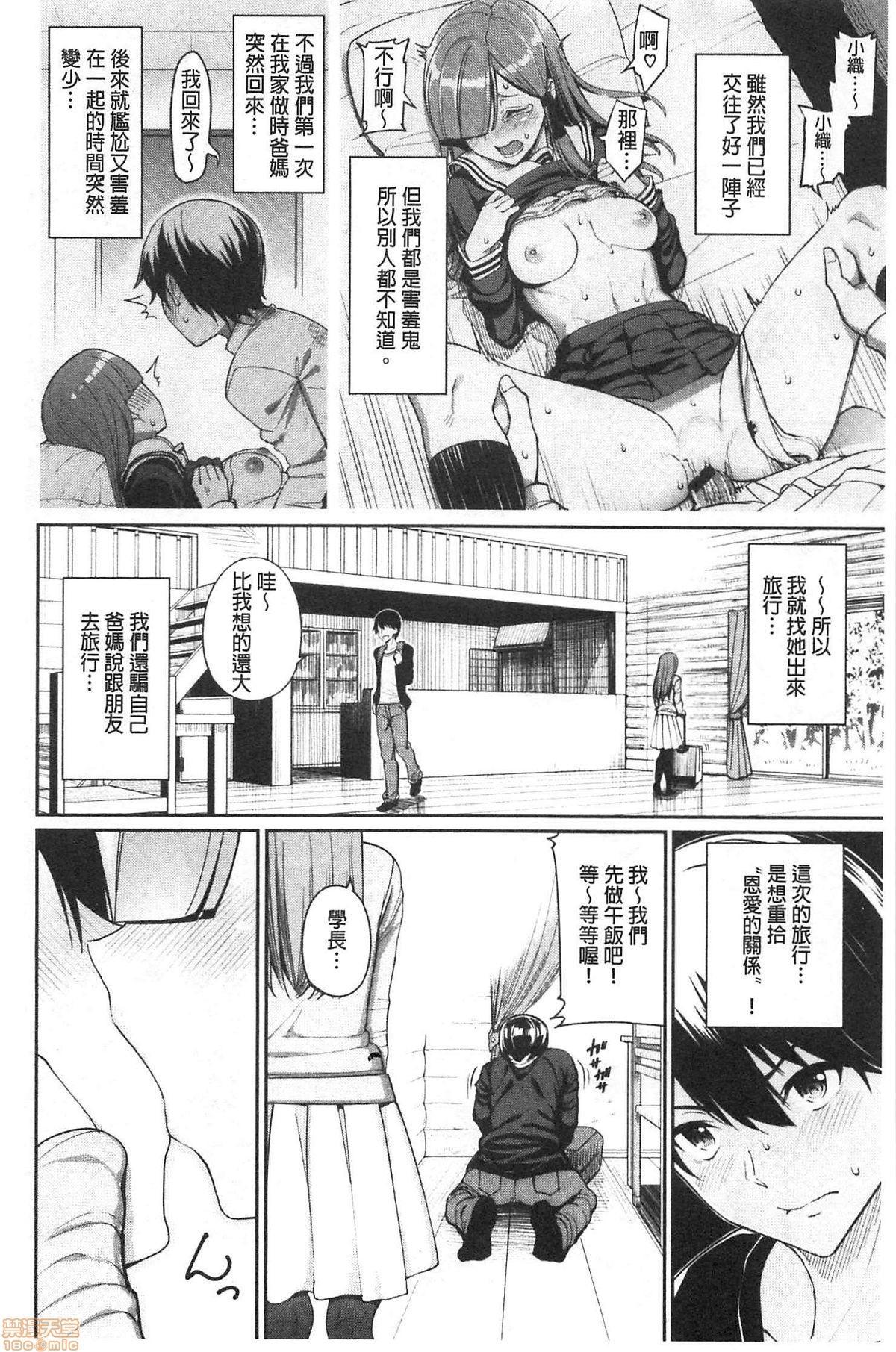 Kijoui Ecchi 151