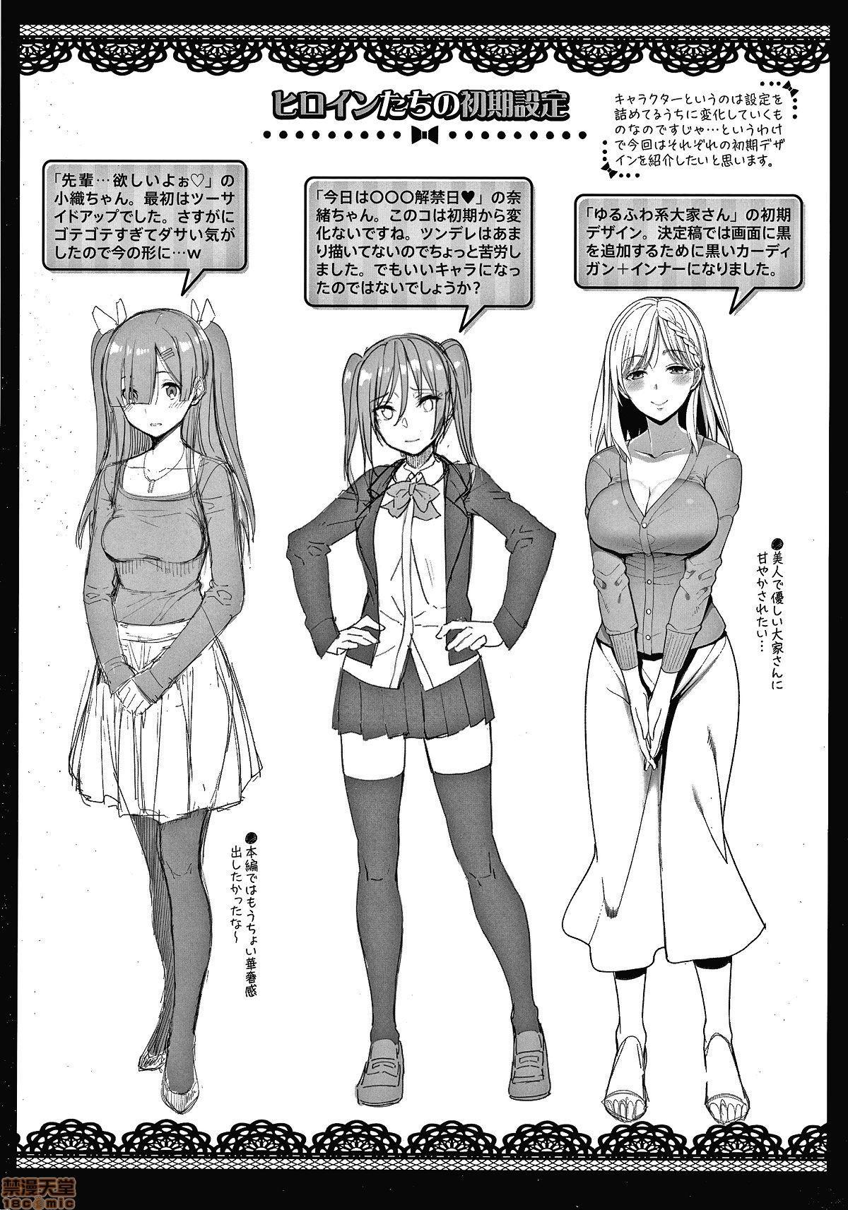 Kijoui Ecchi 198