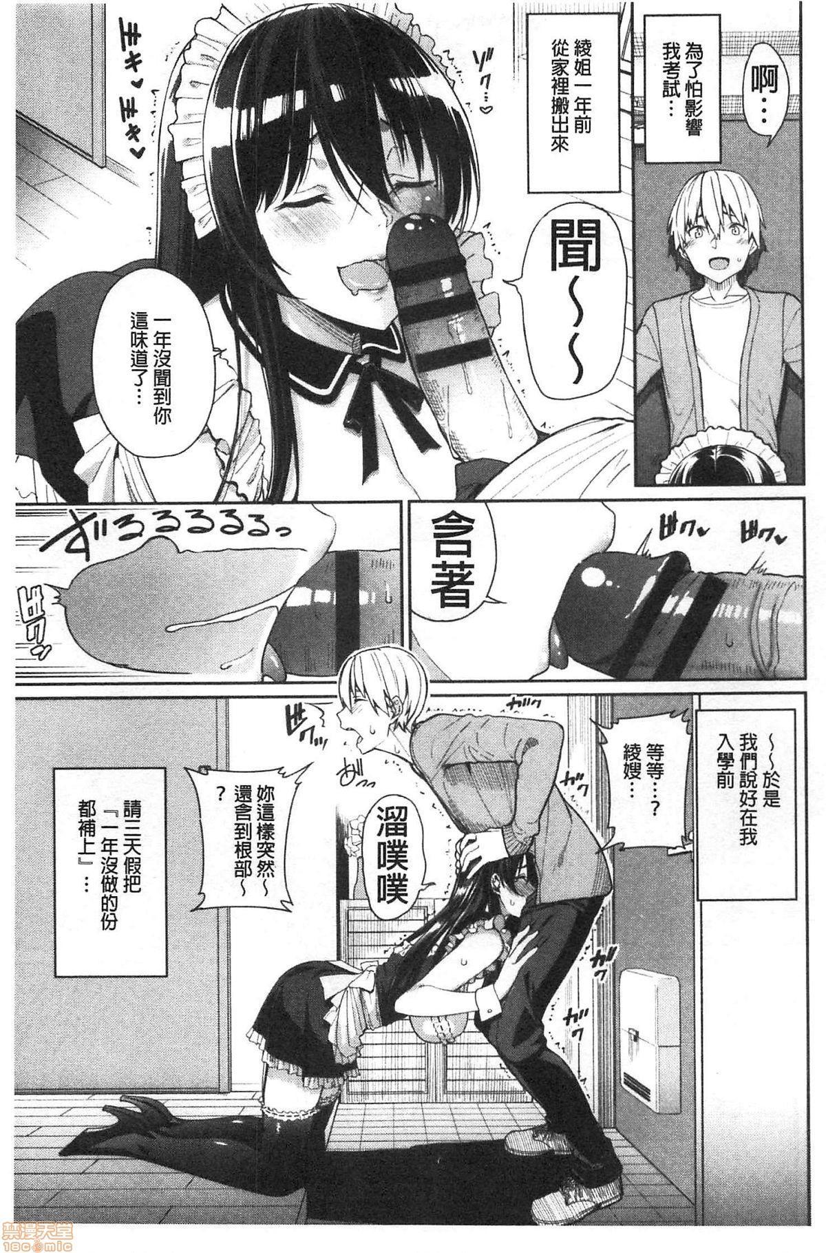 Kijoui Ecchi 48