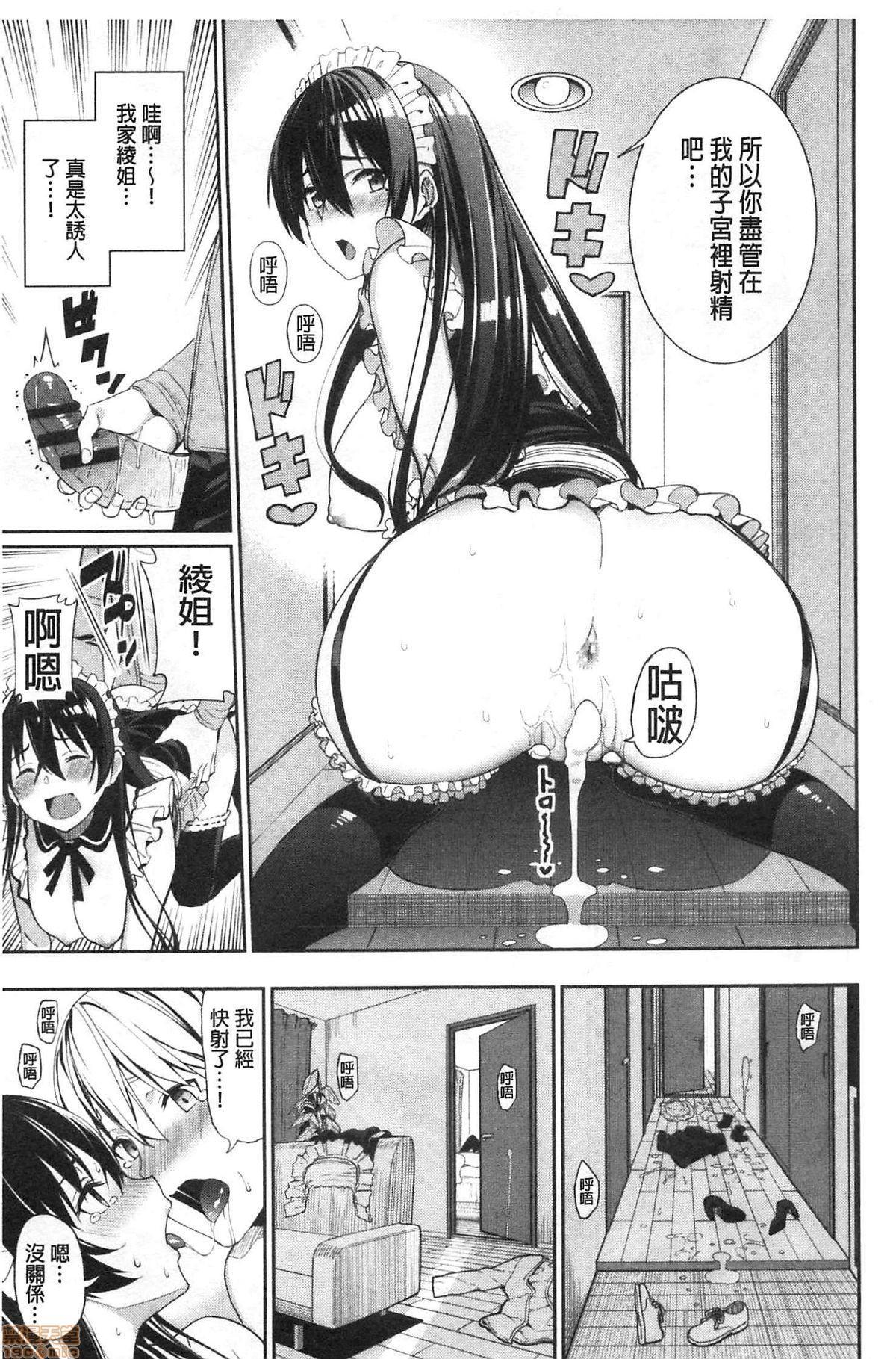 Kijoui Ecchi 52