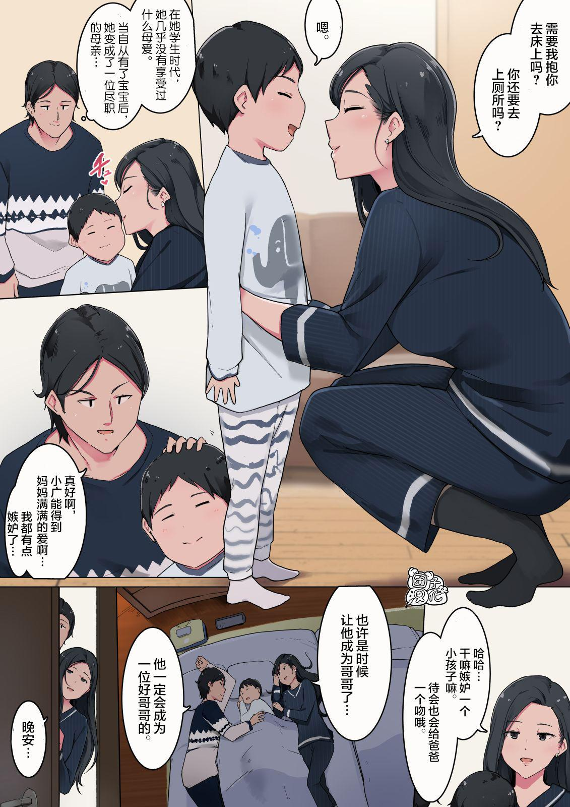 Haha no Kao to Onna no Kao o Tsukaiwakeru Mama no Ohanashi | 分别展现作为母亲的一面和作为女人的一面 1