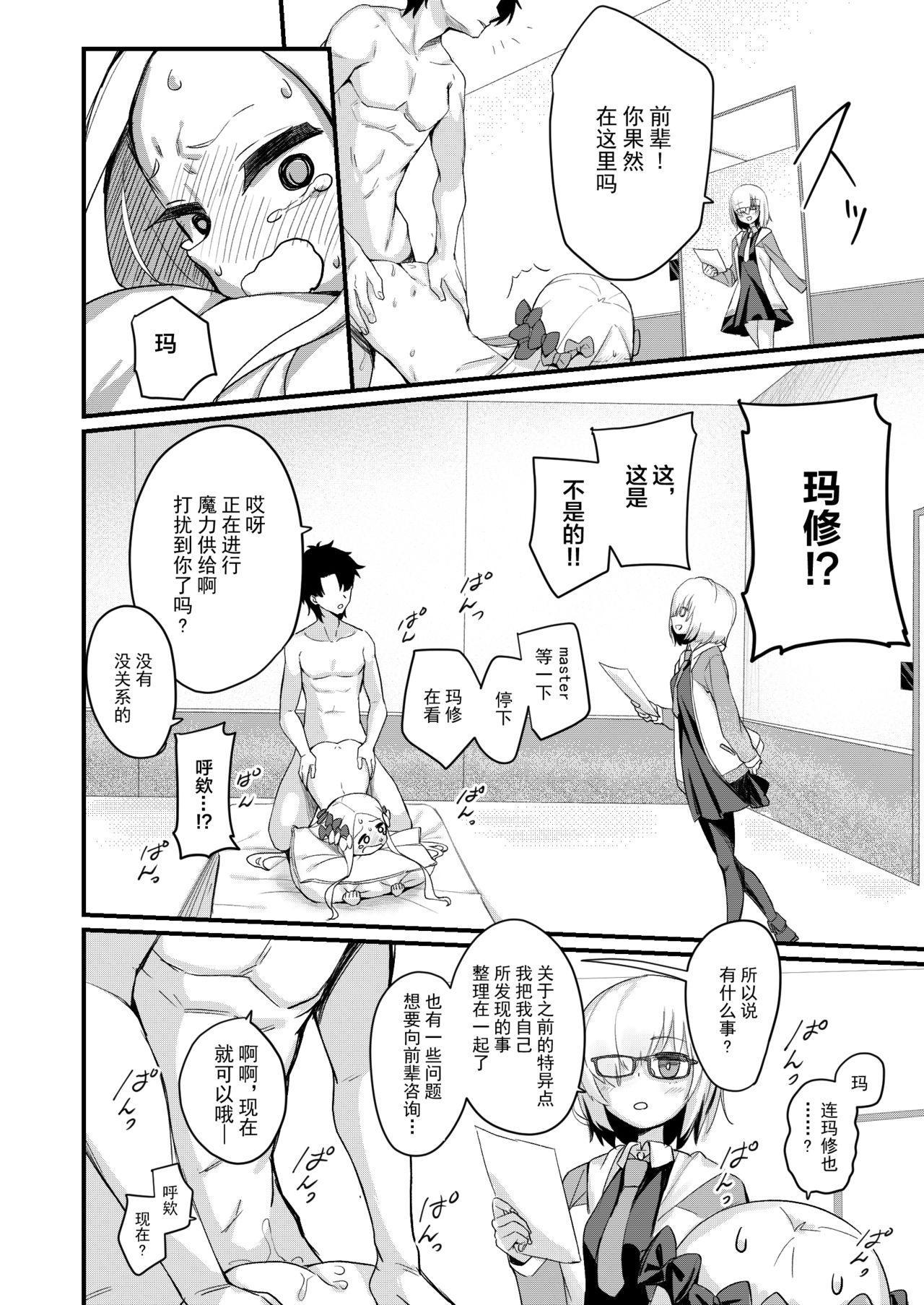 Ikenai Koto ja Nai kara 17