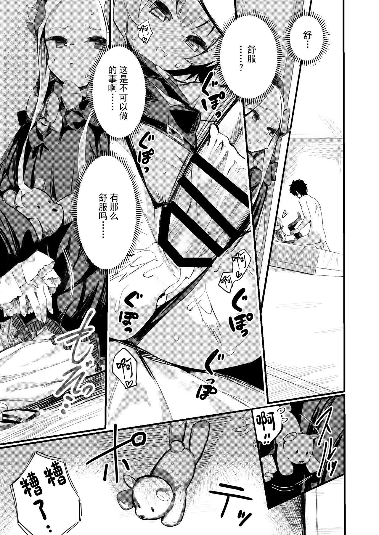 Ikenai Koto ja Nai kara 4