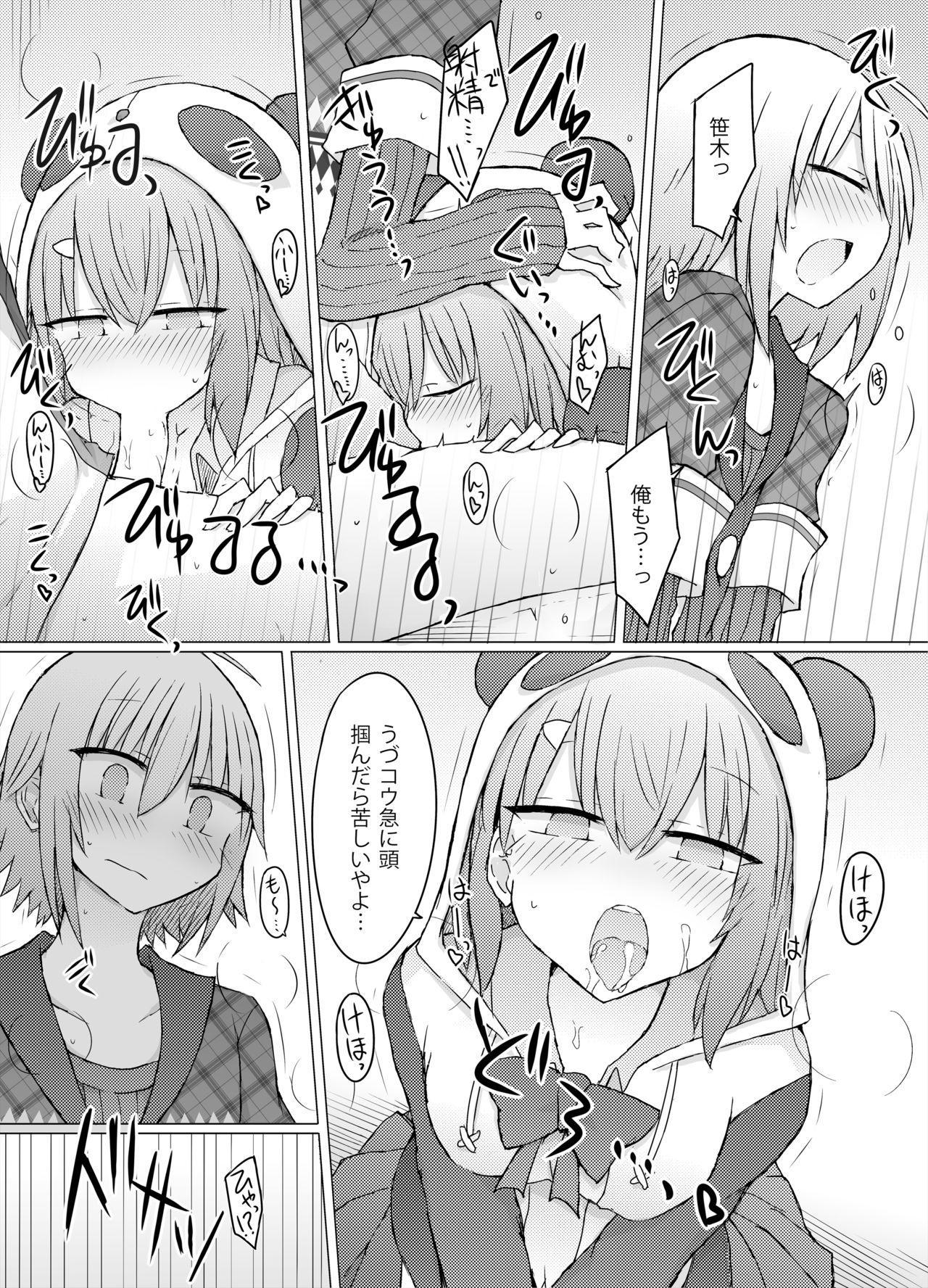 Nani ga Kuuki Amakune? 2 9