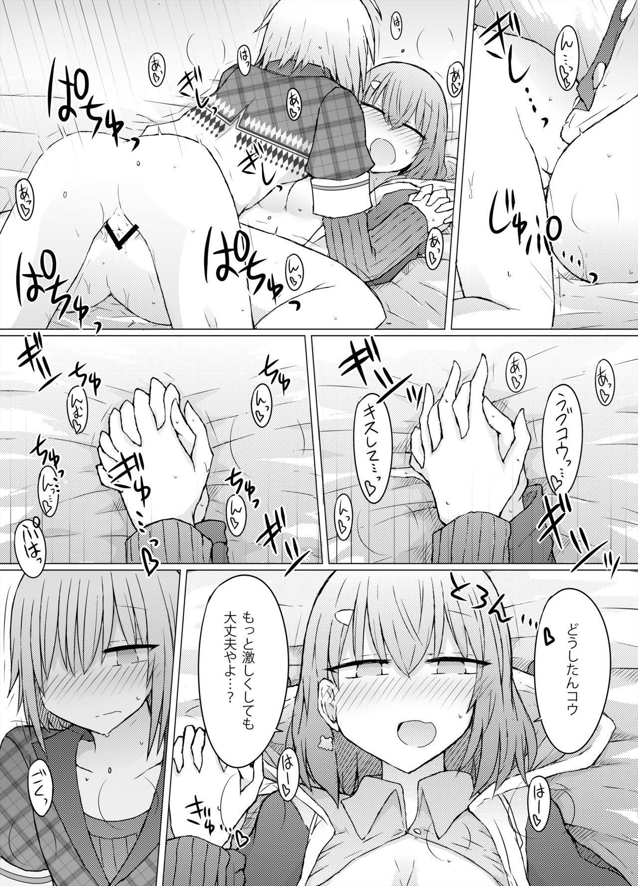Nani ga Kuuki Amakune? 2 11