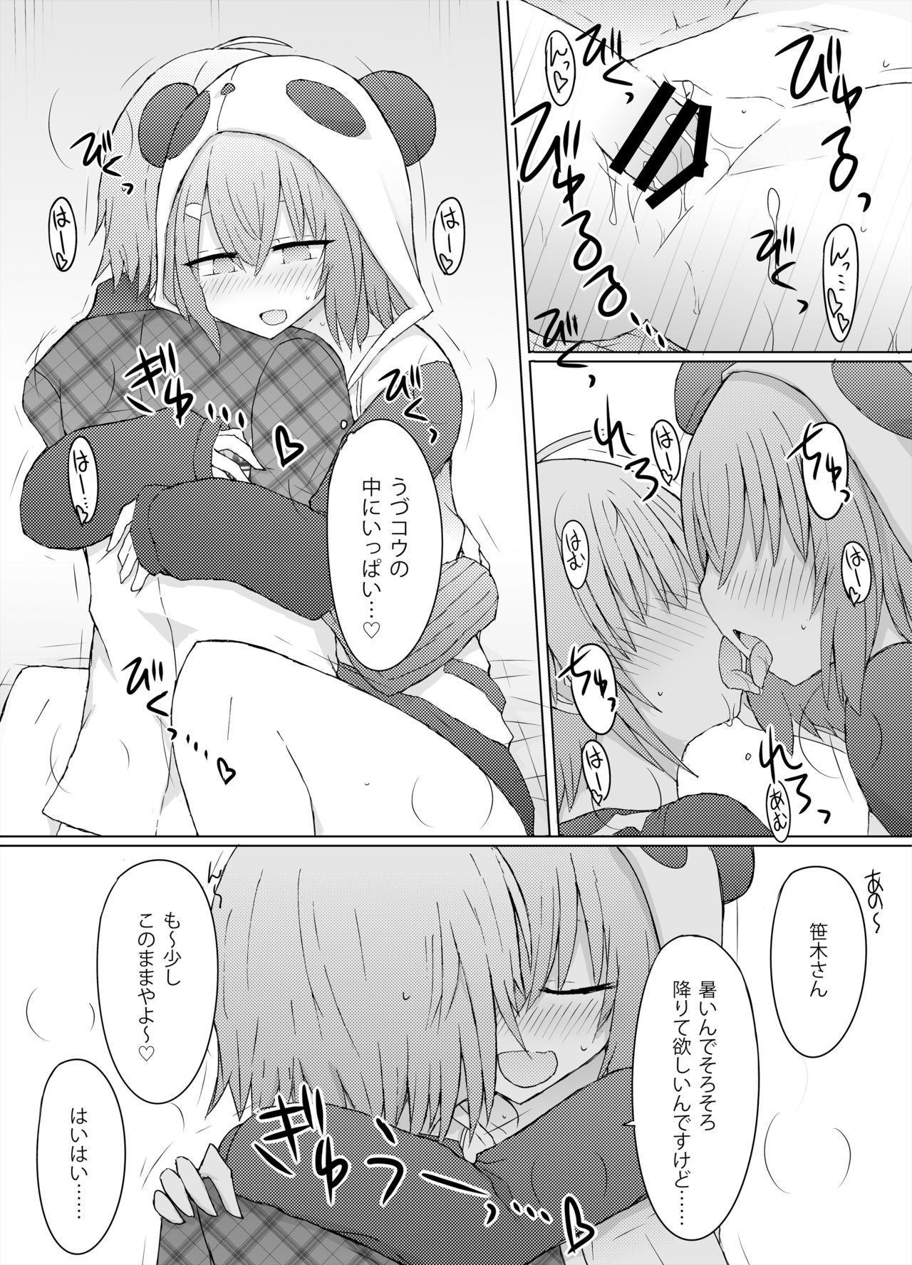 Nani ga Kuuki Amakune? 2 14