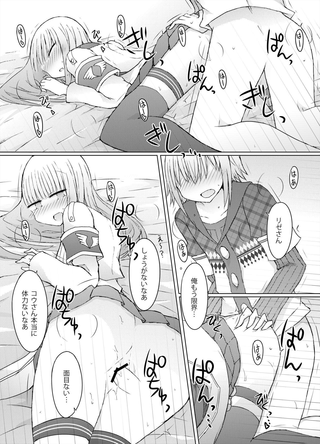 Nani ga Kuuki Amakune? 2 24