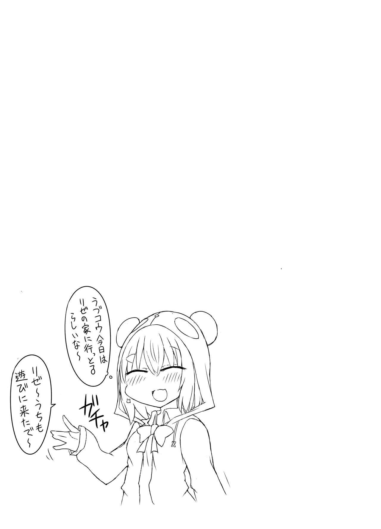 Nani ga Kuuki Amakune? 2 27