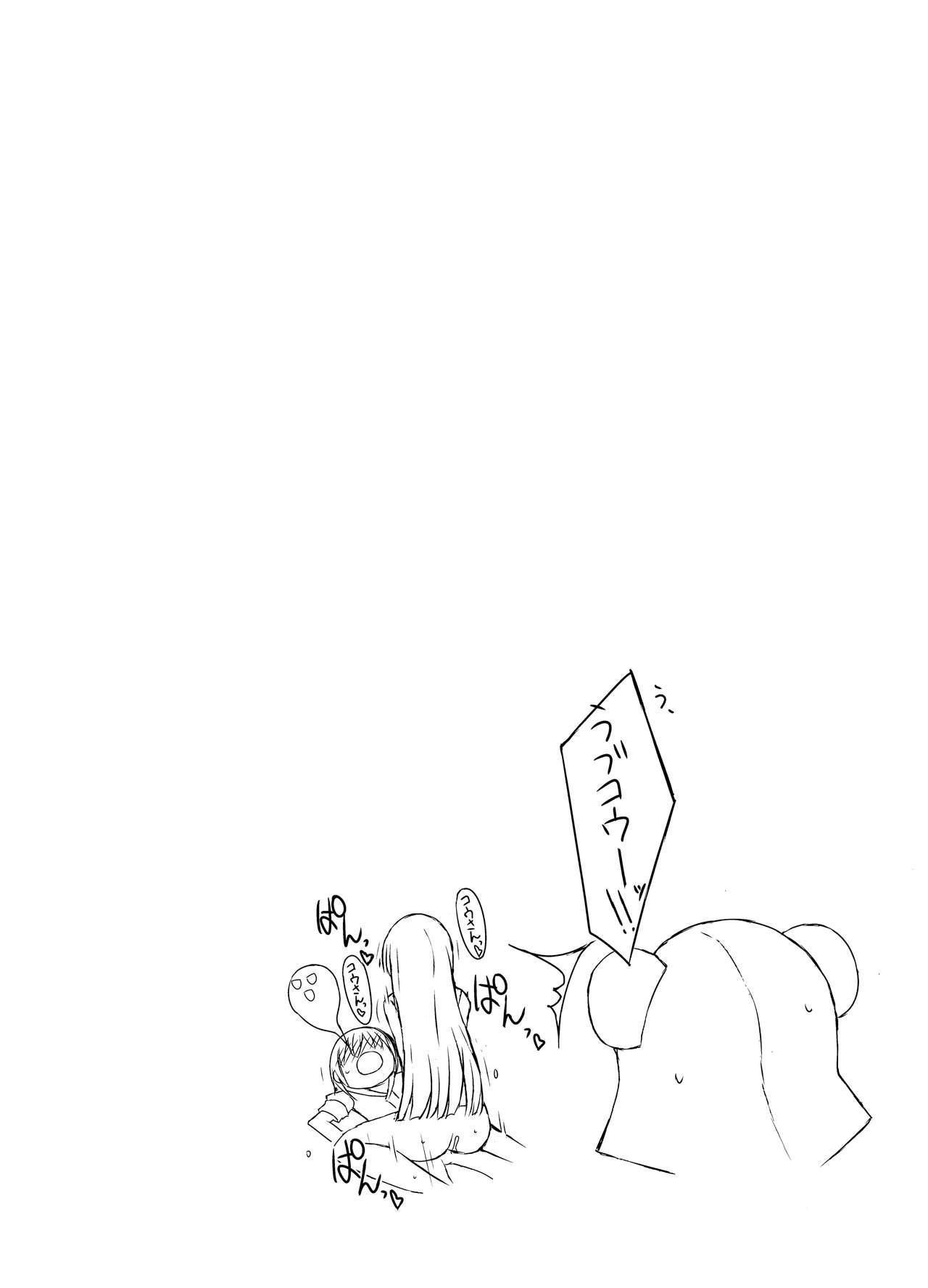 Nani ga Kuuki Amakune? 2 28