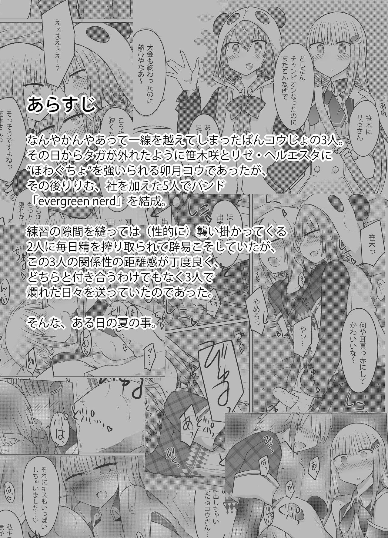 Nani ga Kuuki Amakune? 2 2