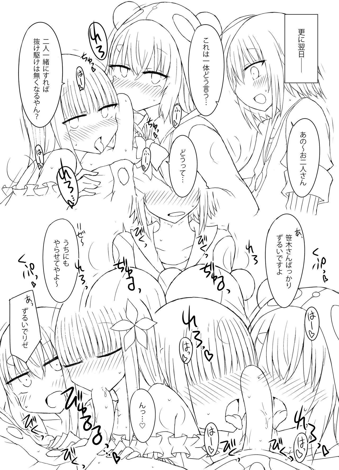 Nani ga Kuuki Amakune? 2 29