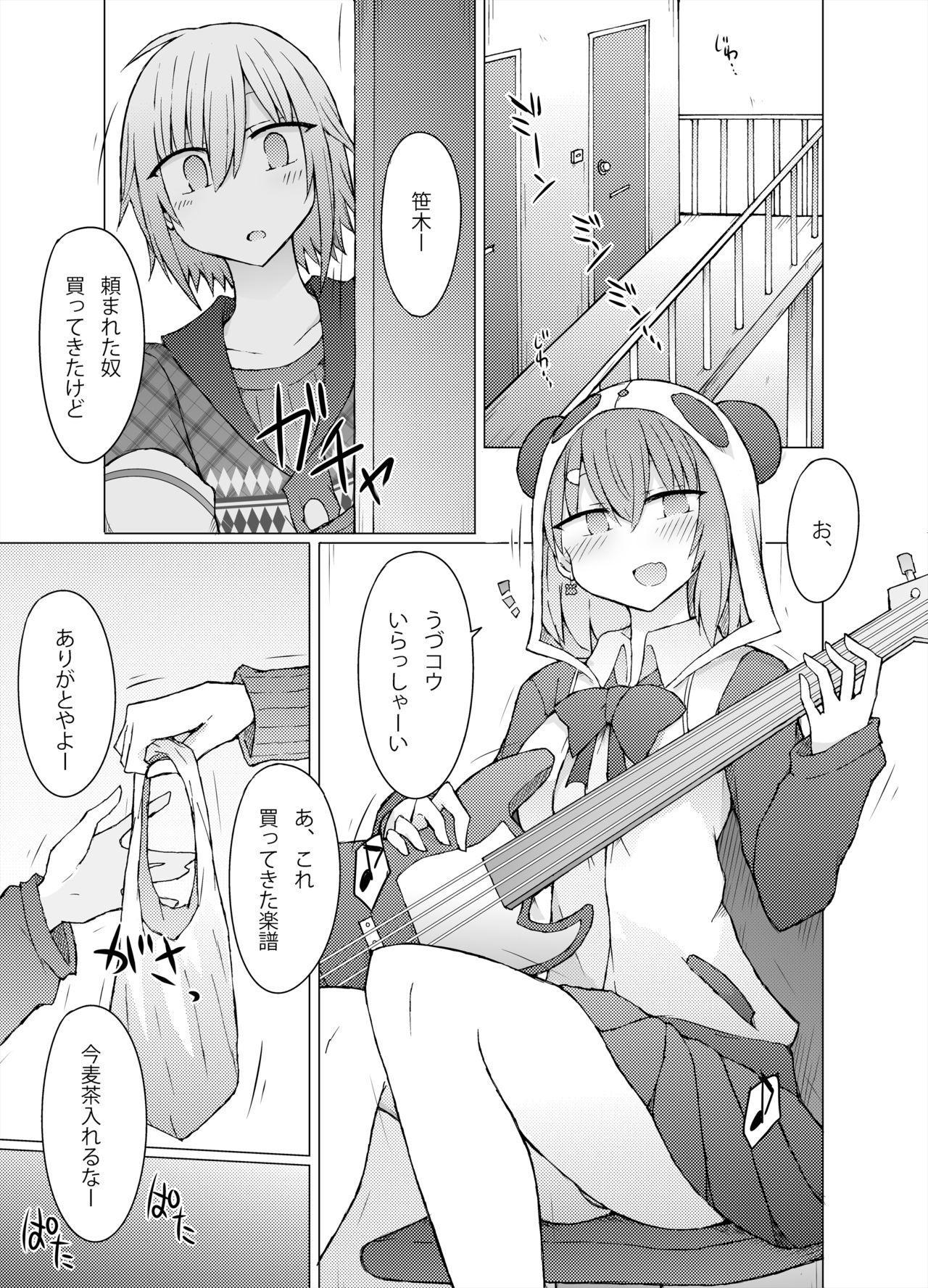 Nani ga Kuuki Amakune? 2 3