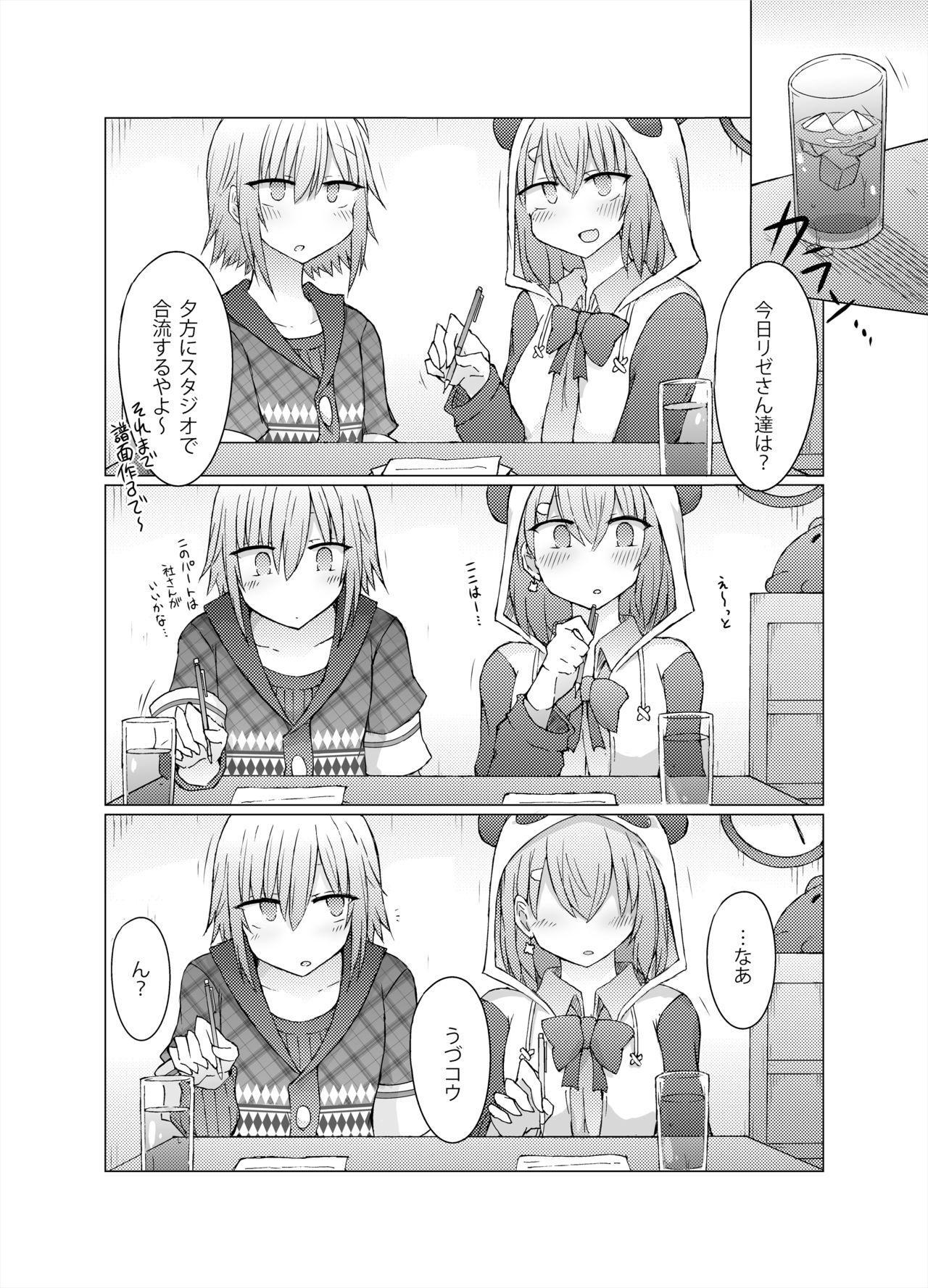 Nani ga Kuuki Amakune? 2 4