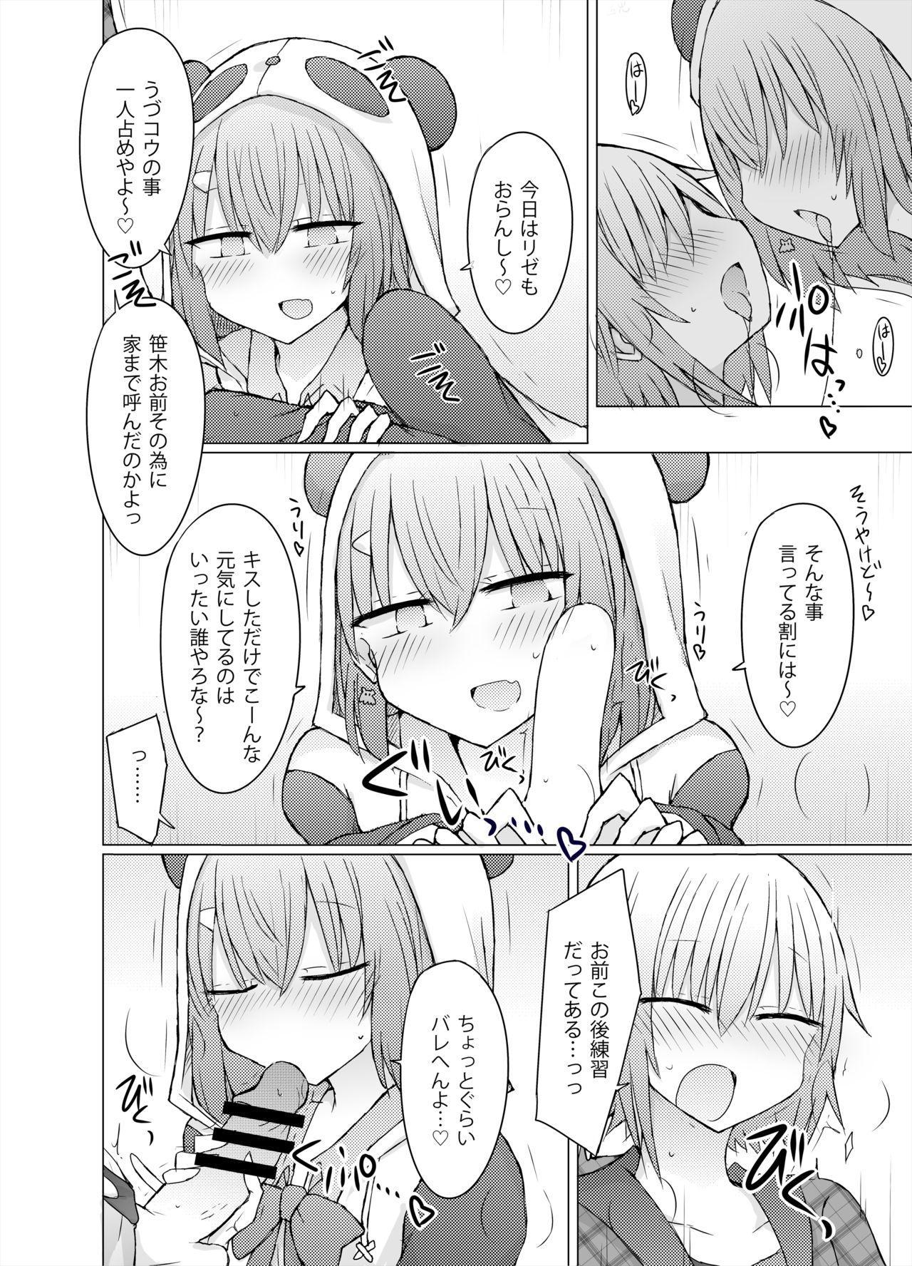 Nani ga Kuuki Amakune? 2 6
