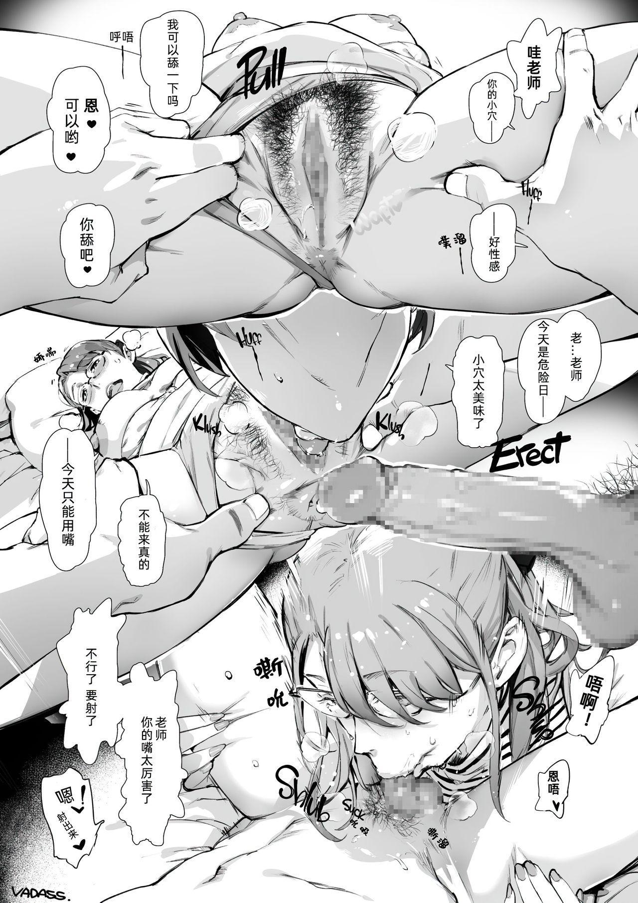 人妻かなえさん fanita 短篇漫合集 21