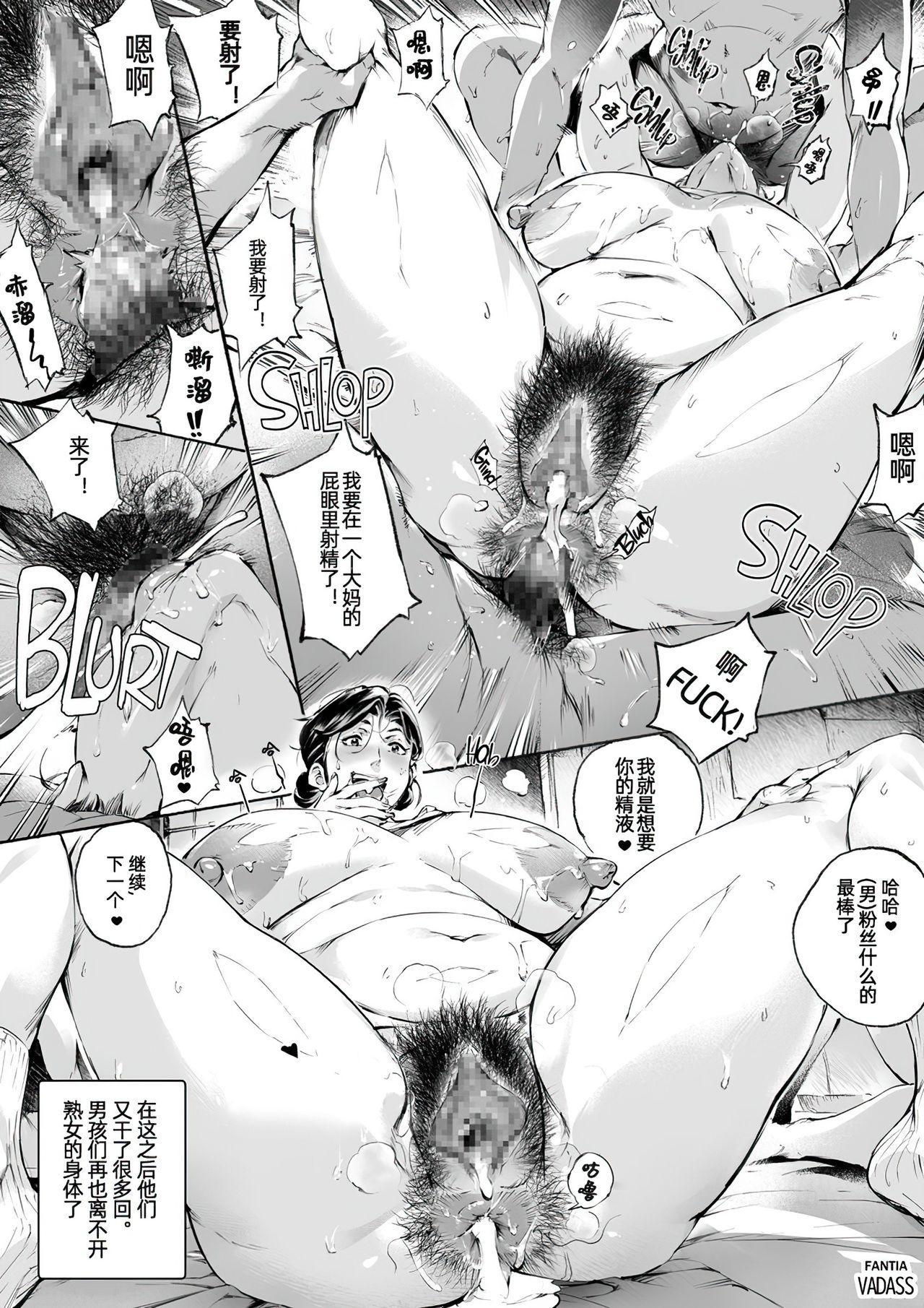 人妻かなえさん fanita 短篇漫合集 28