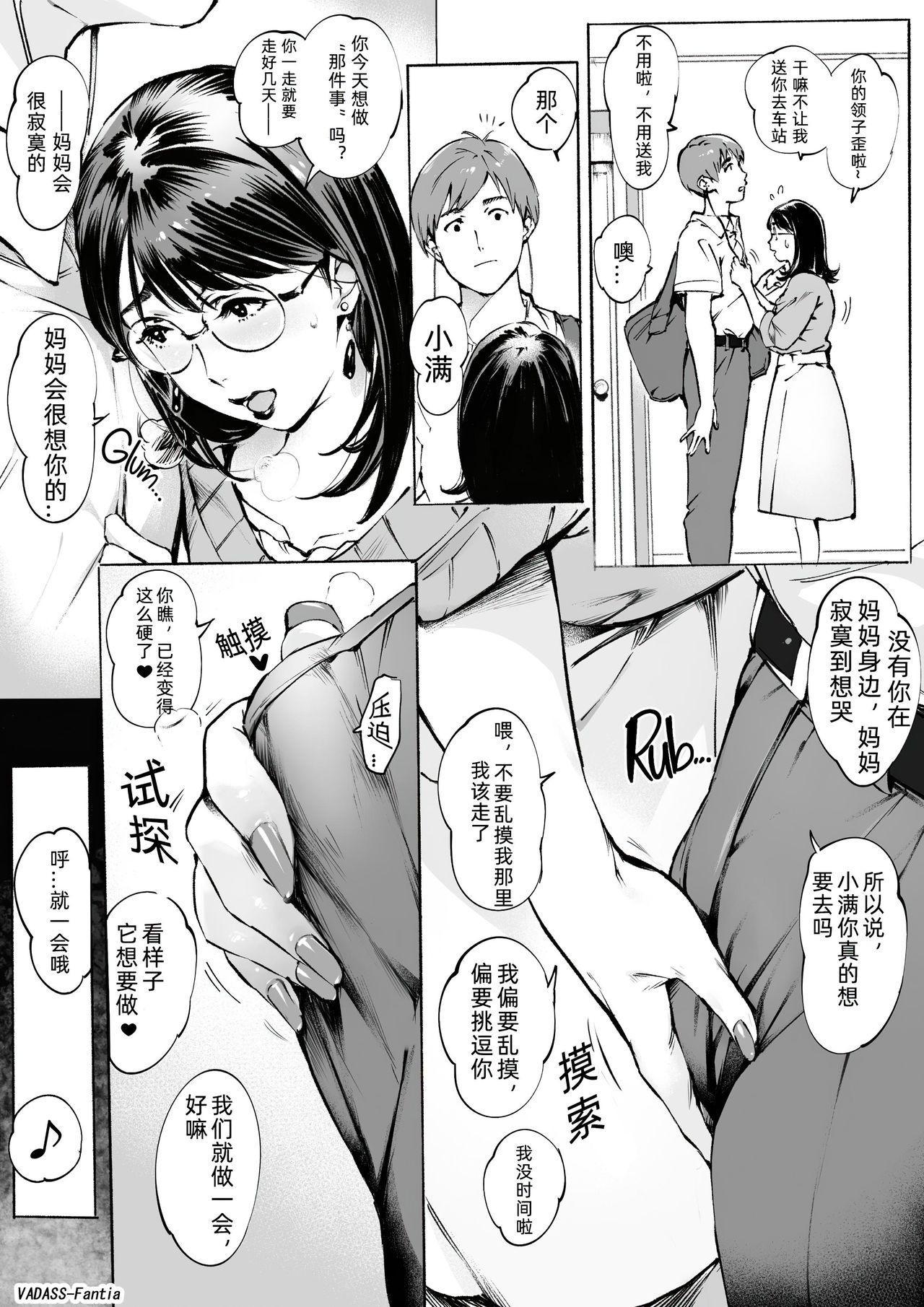 人妻かなえさん fanita 短篇漫合集 7