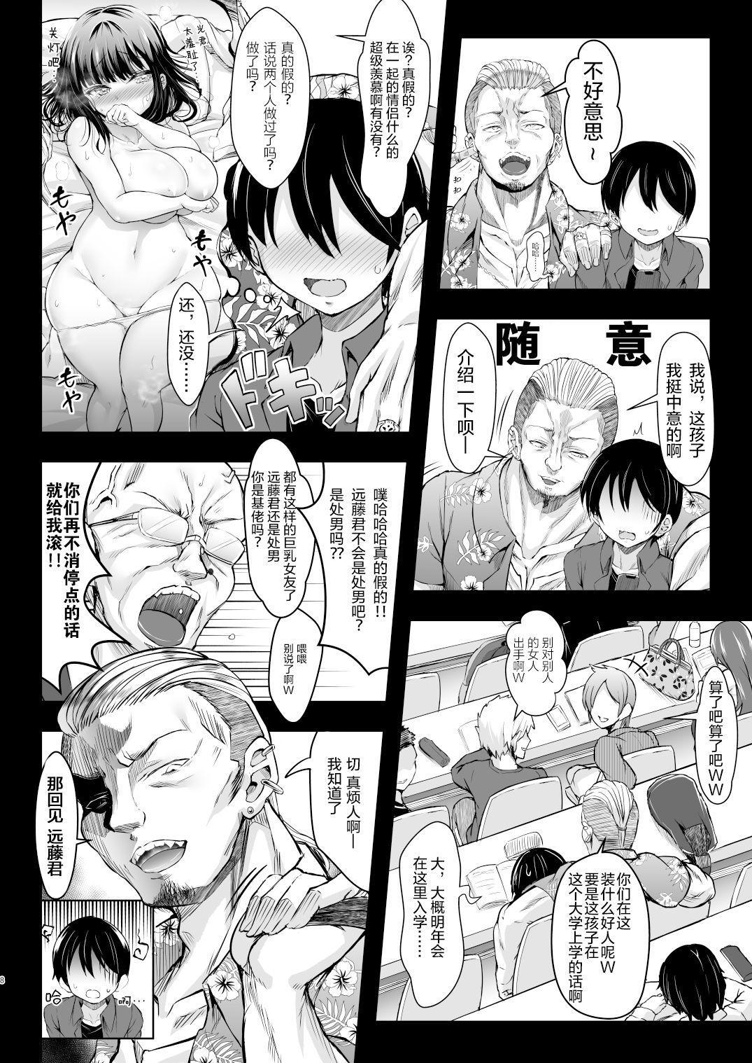 Karisome no Kanojo 7