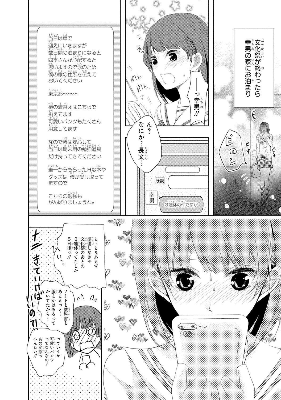 Seihuku Play 4 100