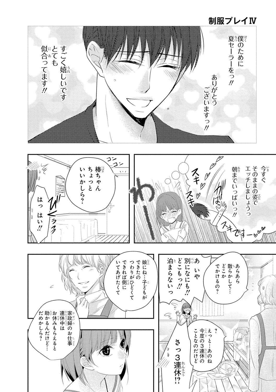Seihuku Play 4 102