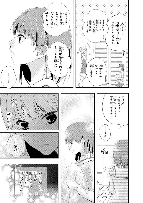 Seihuku Play 4 103