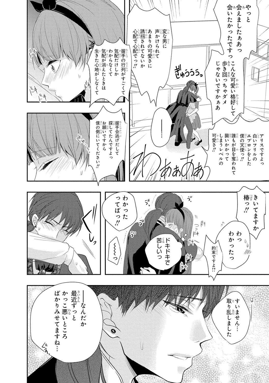 Seihuku Play 4 108