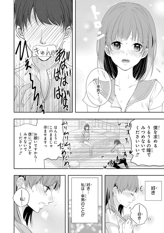 Seihuku Play 4 10