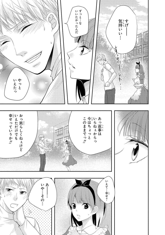 Seihuku Play 4 127