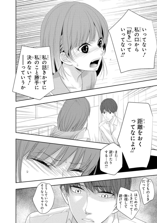 Seihuku Play 4 12