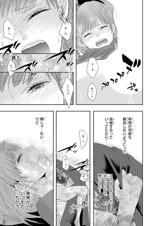 Seihuku Play 4 149