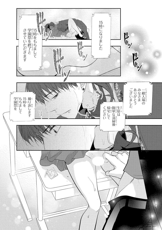 Seihuku Play 4 154