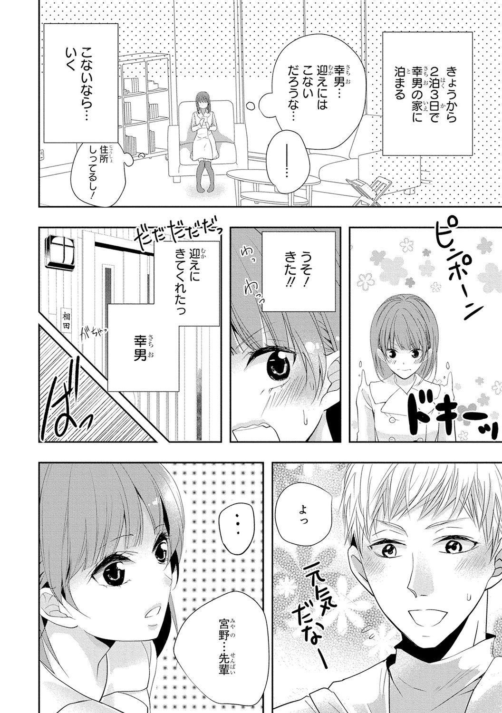 Seihuku Play 4 162