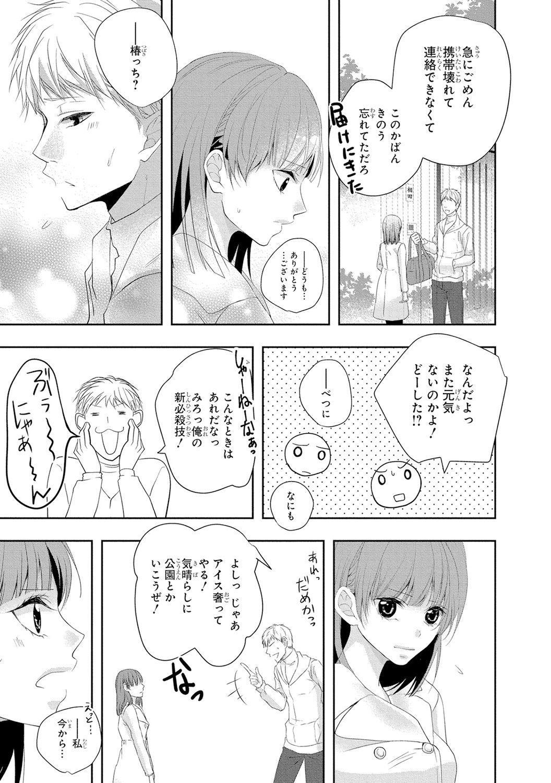 Seihuku Play 4 163