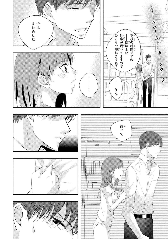Seihuku Play 4 16
