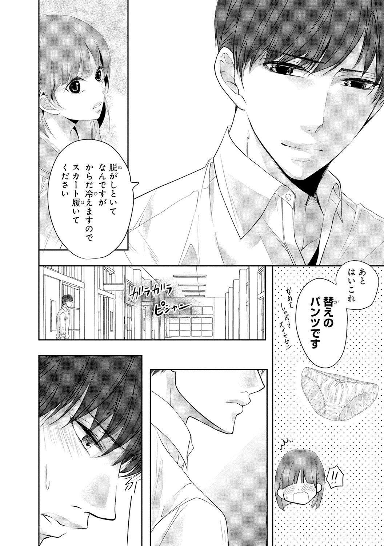 Seihuku Play 4 18