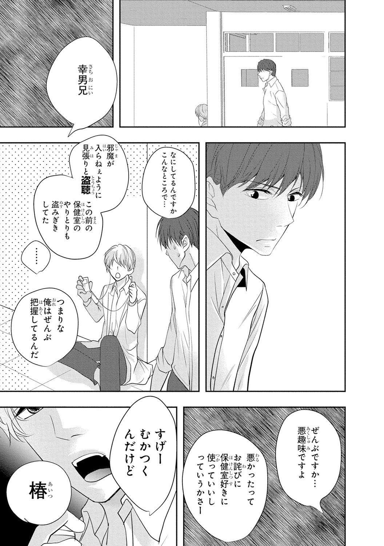 Seihuku Play 4 19