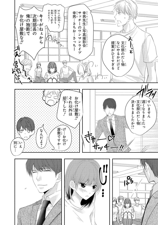 Seihuku Play 4 22