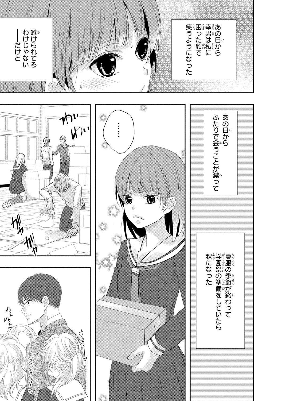Seihuku Play 4 23